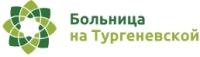 Больница на Тургеневской отзывы пациентов. Компания