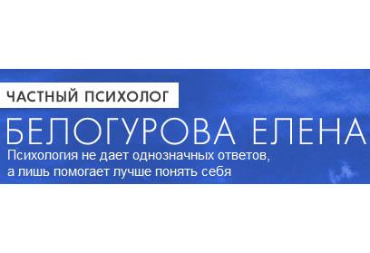 Частный психолог Белогурова Елена отзывы
