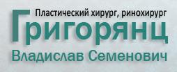 Клиника пластической хирургии Владислава Семеновича Григорянц отзывы