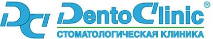 Стоматология DENTOCLINIC отзывы