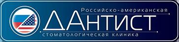 РОССИЙСКО-АМЕРИКАНСКАЯ СТОМАТОЛОГИЧЕСКАЯ КЛИНИКА ДАНТИСТ отзывы