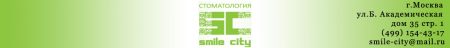 Стоматология SMILE-CITY отзывы