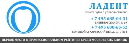 ЛАДЕНТ VIP отзывы
