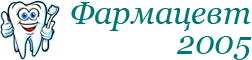 ФАРМАЦЕВТ-2005 отзывы