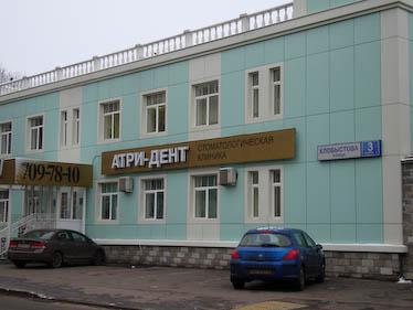 АТРИ-ДЕНТ отзыы