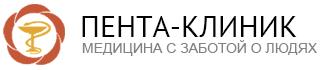 ПЕНТА-КЛИНИК отзывы