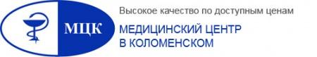 МЕДИЦИНСКИЙ ЦЕНТР В КОЛОМЕНСКОМ отзывы