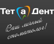 ТЕТ-А-ДЕНТ отзывы