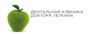ООО «Дентальная Клиника доктора Теткина»