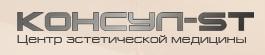КОНСУЛ-ST отзывы