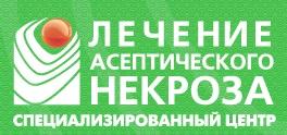 ХуанДи Москва отзывы - специализированный центр по лечению асептического некроза отзывы