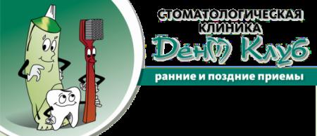 ДЕНТ КЛУБ отзывы