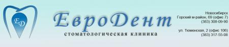 ЕВРОДЕНТ отзывы